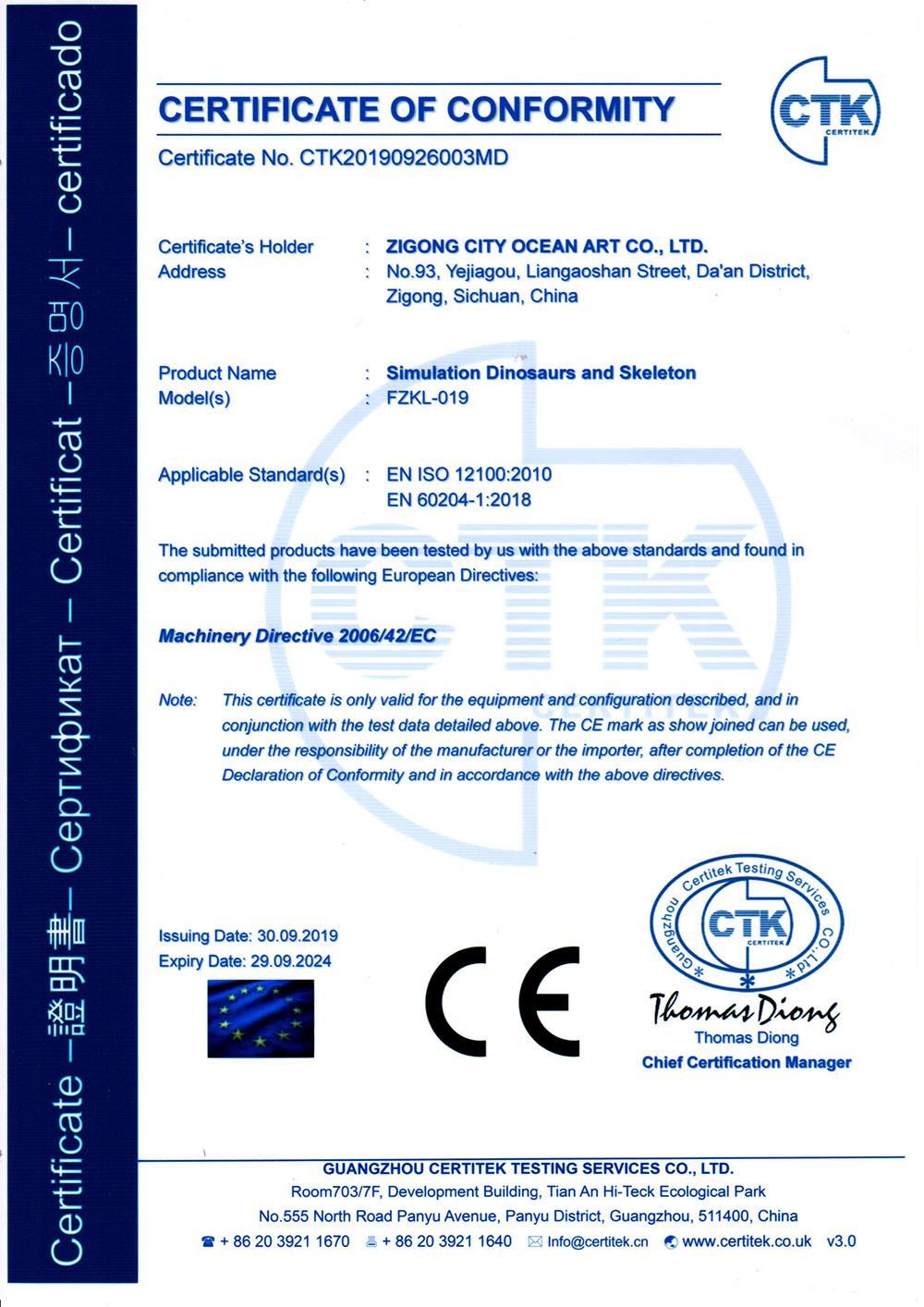 自贡大洋艺术有限责任公司CE认证