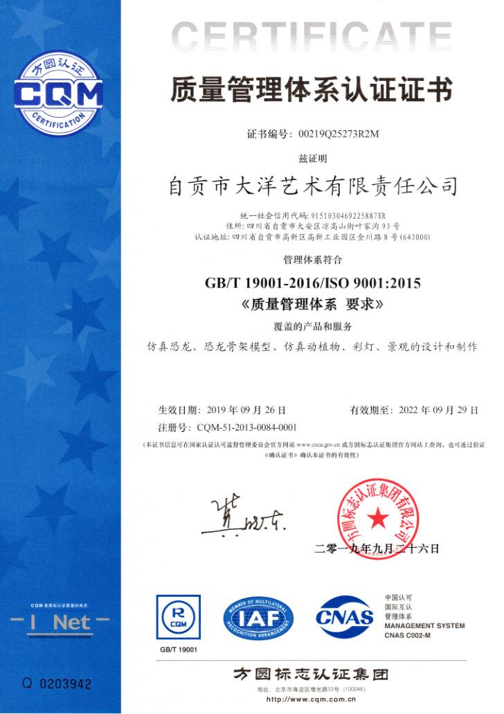 自贡大洋艺术有限责任公司ISO9001质量管理认证