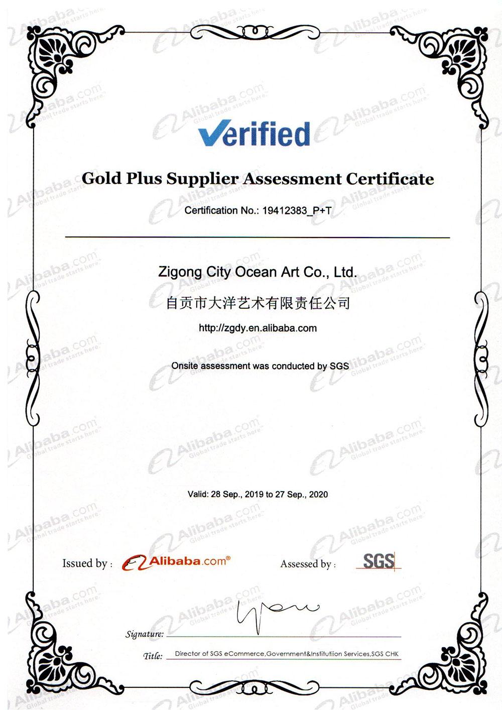 阿里巴巴金牌国际供应商证书