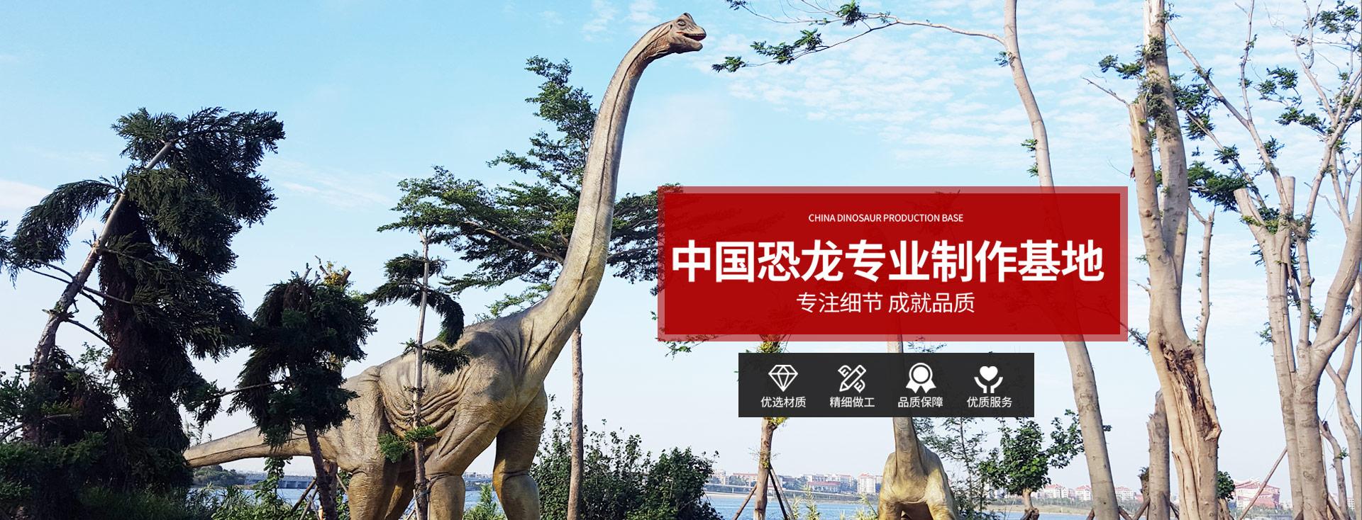 中国仿真恐龙专业制作基地