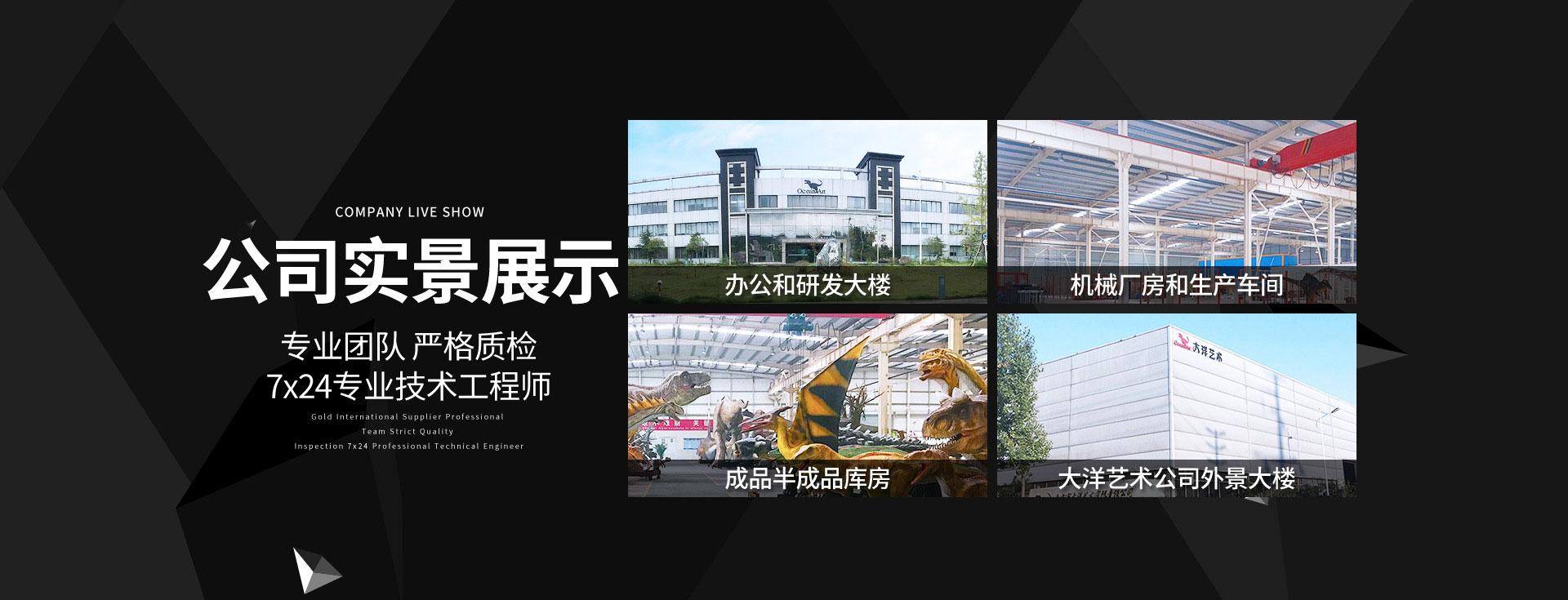 自贡龙8游戏官方网站登录艺术有限责任公司-工厂全景图